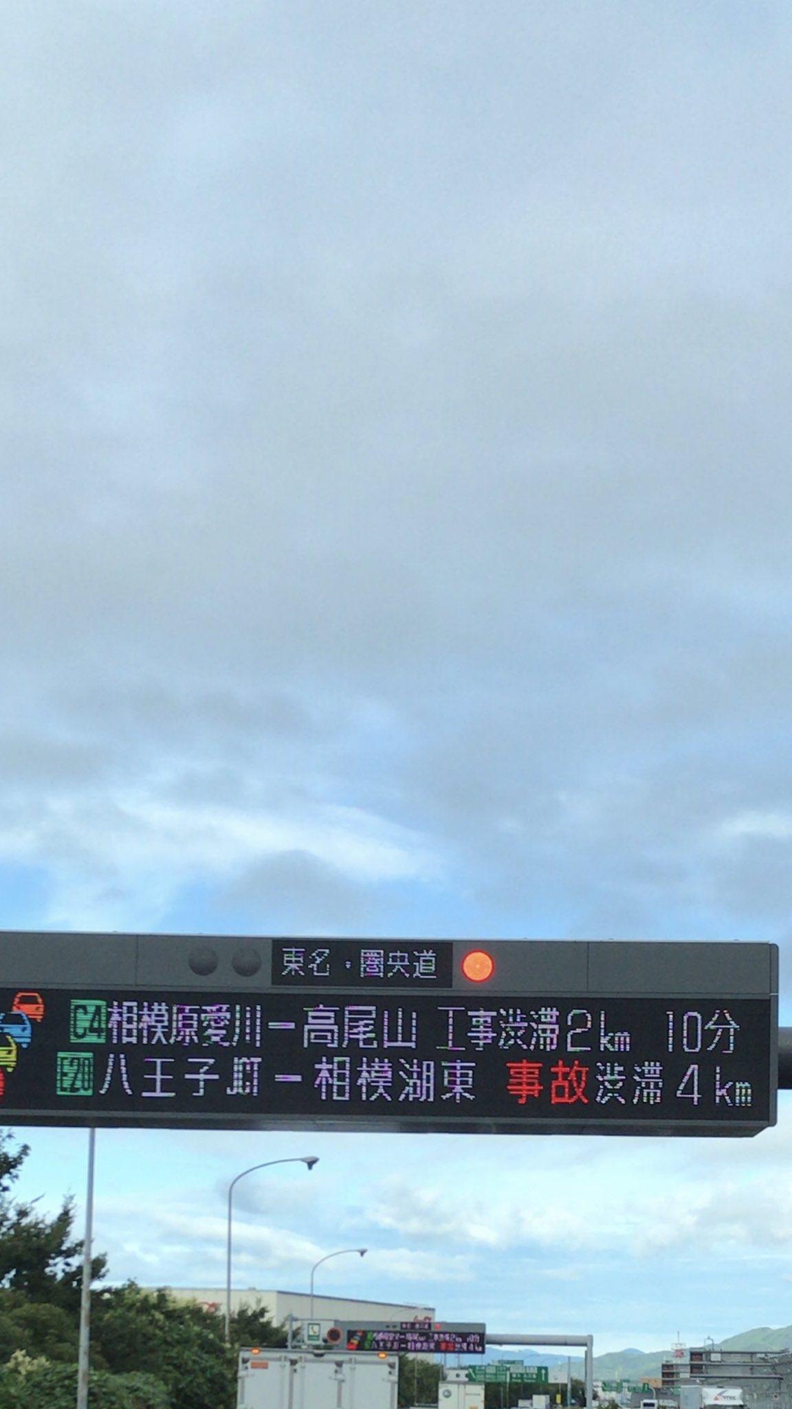 画像,圏央外回り相模原愛川〜高尾工事👷♂️渋滞2キロ10分、中央道も事故表示出てるので使う方お気をつけて✋️ https://t.co/f1POYOzsIW…