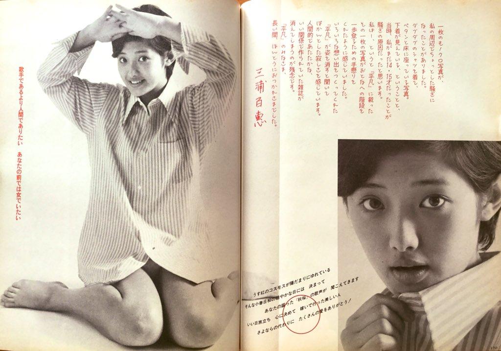 昭和62年発行「平凡 保存版」より、三浦百恵さんの休刊によせた記事。やはり百恵さんは別格だったんだなぁと思いますね。 「日本ヴォーグ社」から今月末発売される彼女のキルト作品本、楽しみにしています。 #三浦百恵 #平凡 #マガジンハウス