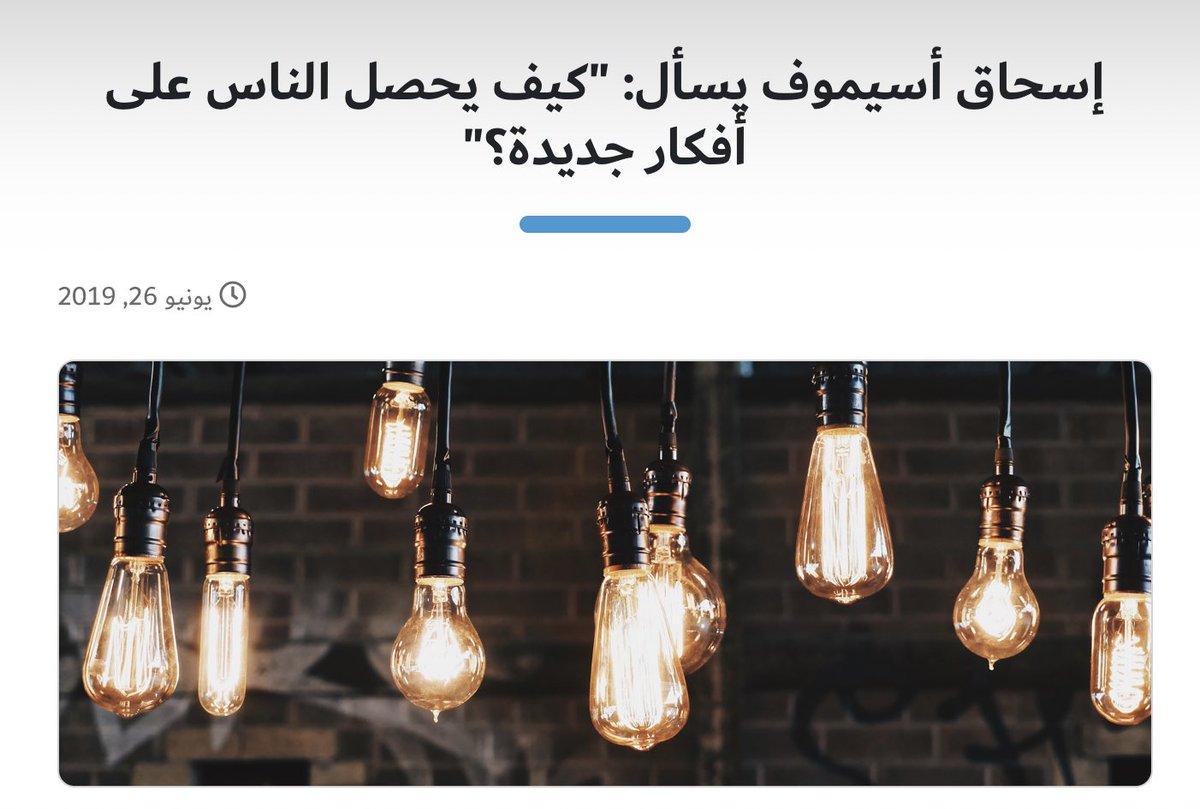 هناك صعوبة في التفكير في فكرة ما حتى عندما تكون كل الحقائق واضحة. يحتاج إيجاد #الترابط مقداراً من #الجرأة. لا بد من الجرأة، لأن الكثير من الناس يمكنهم فوراً إيجاد الترابط الذي لا يتطلب الجرأة، ولكنهم لن يطوروا فكرة جديدة، بل مجرد نتيجة طبيعية لفكرة قديمة saudix.org/isaac-asimov-a…