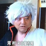 きちんと年代に合わせてる?人気キャラのコスプレをする名古屋市長!