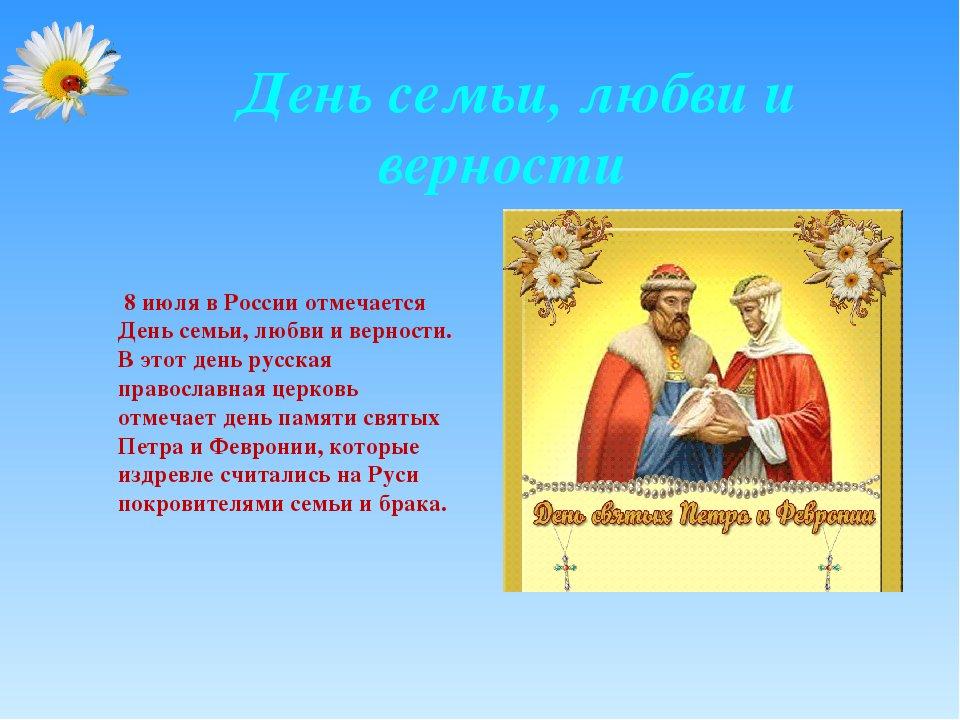 картинки 8 июля день семьи любви и верности история праздника помощник мэра