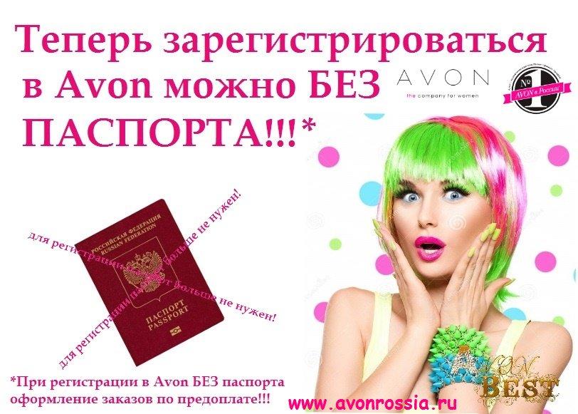 регистрация avon россия