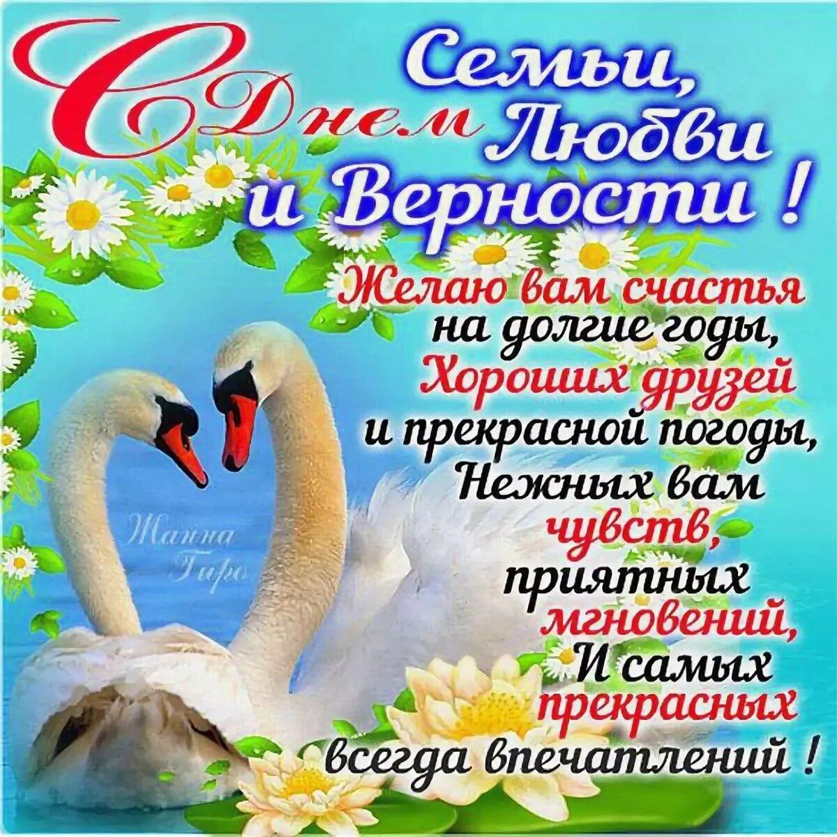 Поздравительную открытку с днем семьи любви и верности