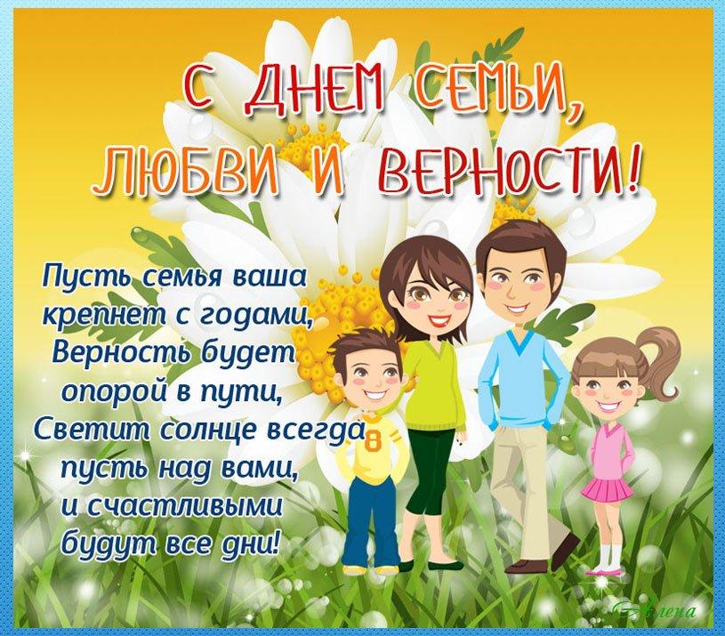 Поздравления ко дню любви семьи и верности картинки