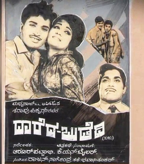 A poster of the Tulu language film Dareda Budedi, released in year 1971. This is the second film of Tulu Language. Produced by Legendary actor K.N. Taylor Film is Directed K.N. Taylor. Under the banner of Sharavu Pictures Mangalore.@Maheshkotian6