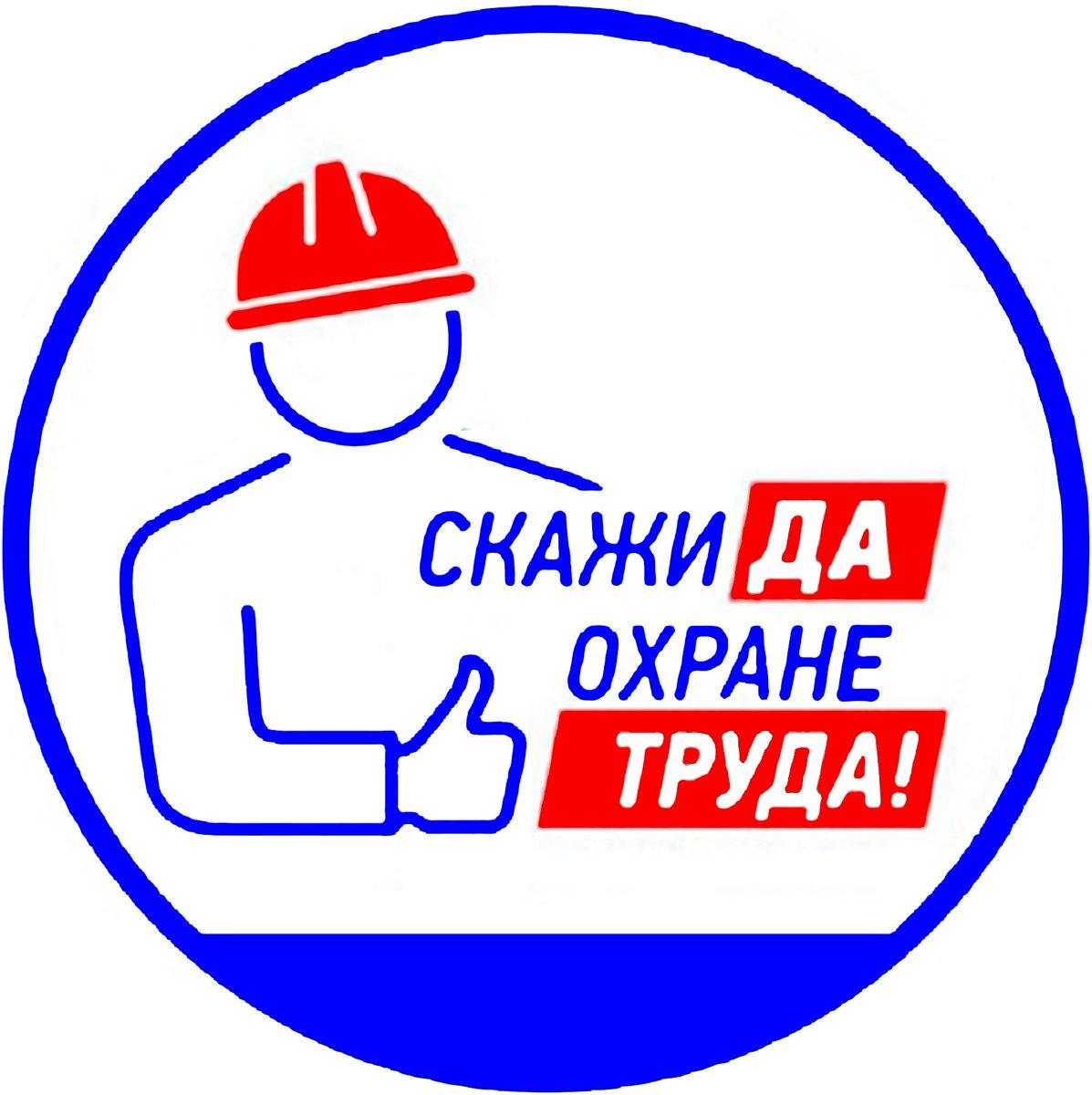 Картинки о охране труда