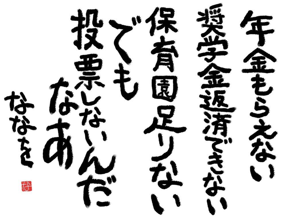 相田みつを誰それ Hashtag On Twitter