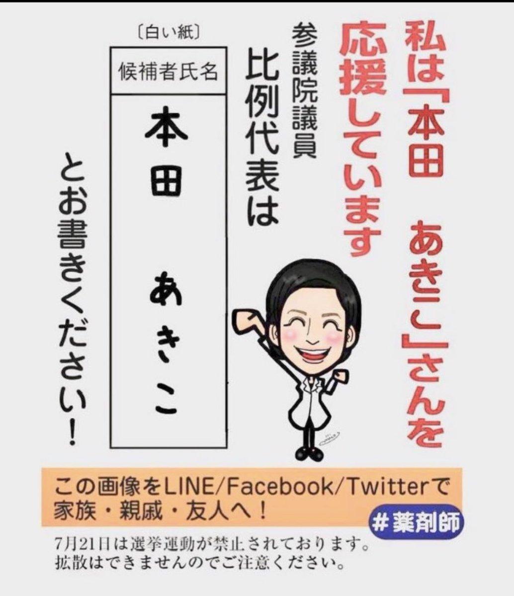 本田 あきこ 選挙 結果