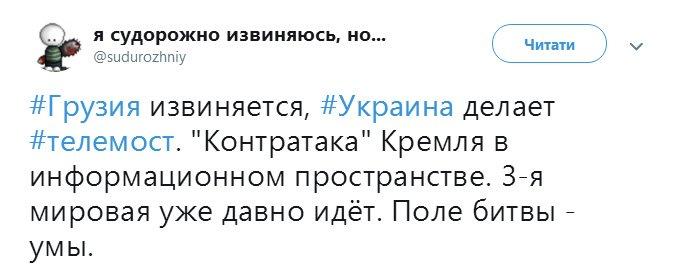 Нацрада з ТБ має право оштрафувати або позбавити ліцензії NewsOne через телеміст з РФ, - Кириленко - Цензор.НЕТ 7768