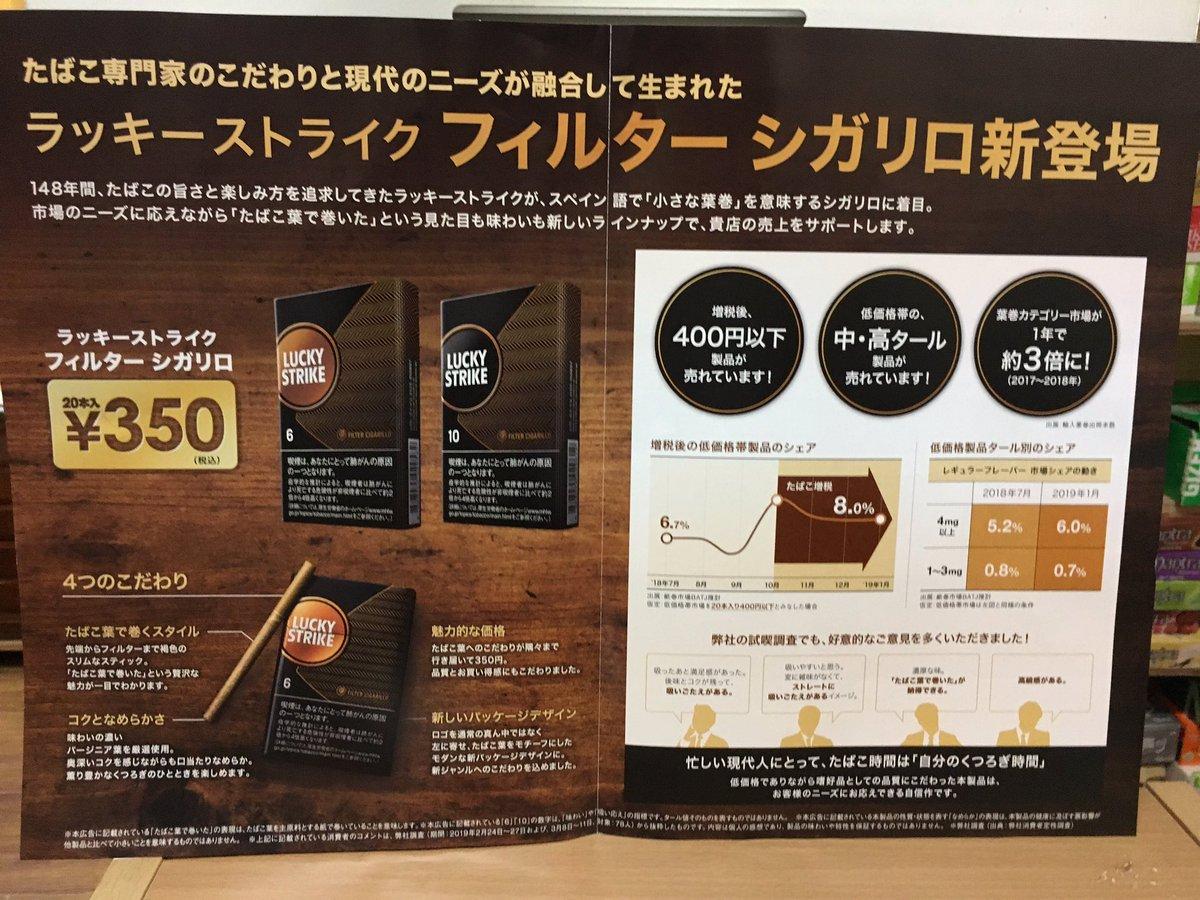 ラッキー ストライク 350 円 【2021年最新】ラッキーストライク全16種類の値段・銘柄一覧!