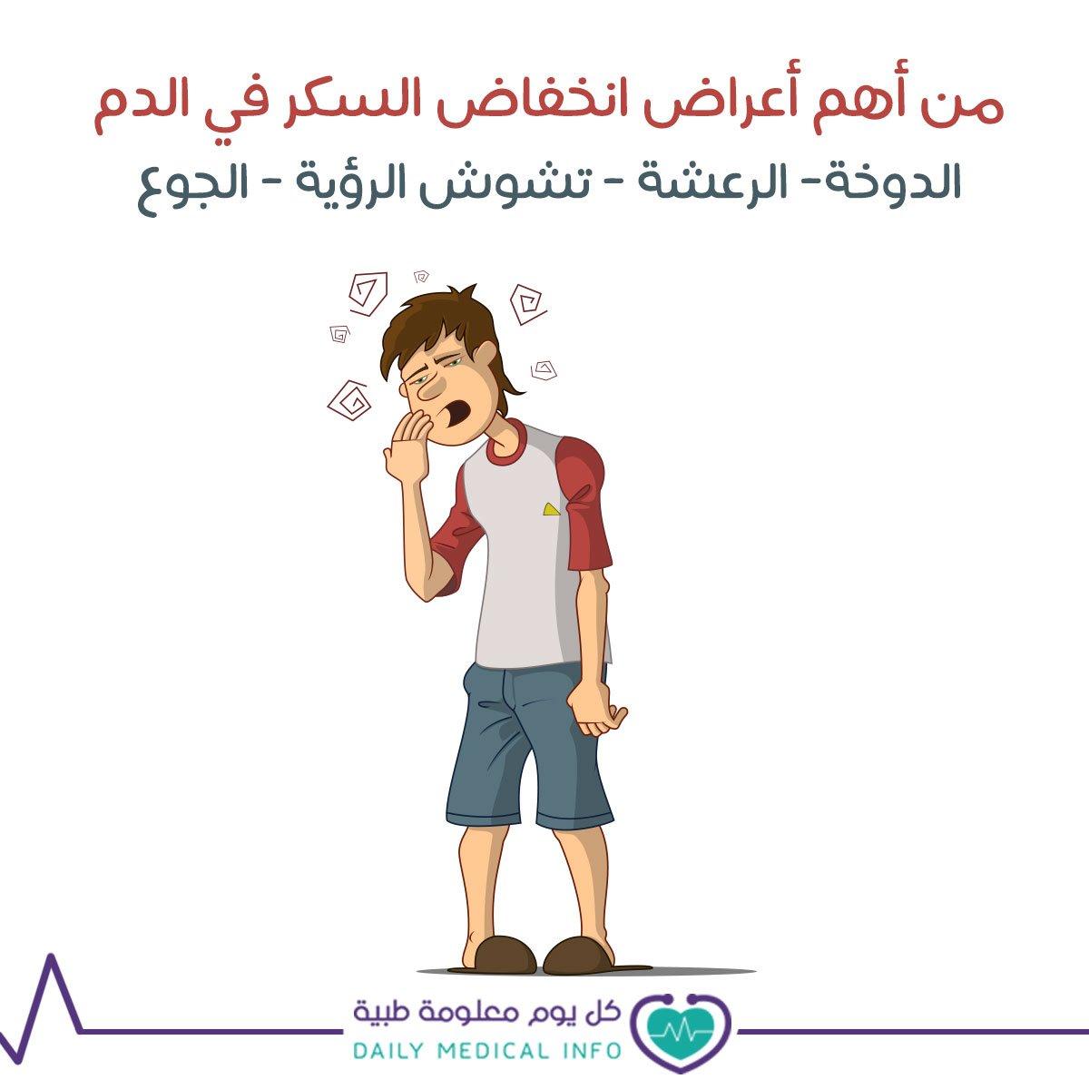 تتآكل الكراك لذيذ اعراض هبوط الضغط والسكر Sjvbca Org