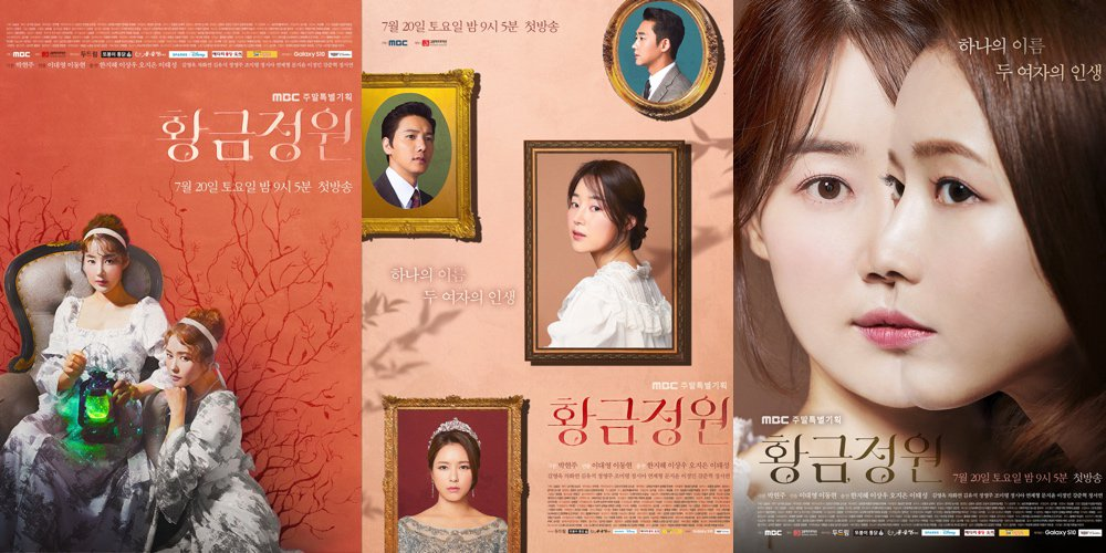 First teaser trailer and 3 teaser posters for MBC drama