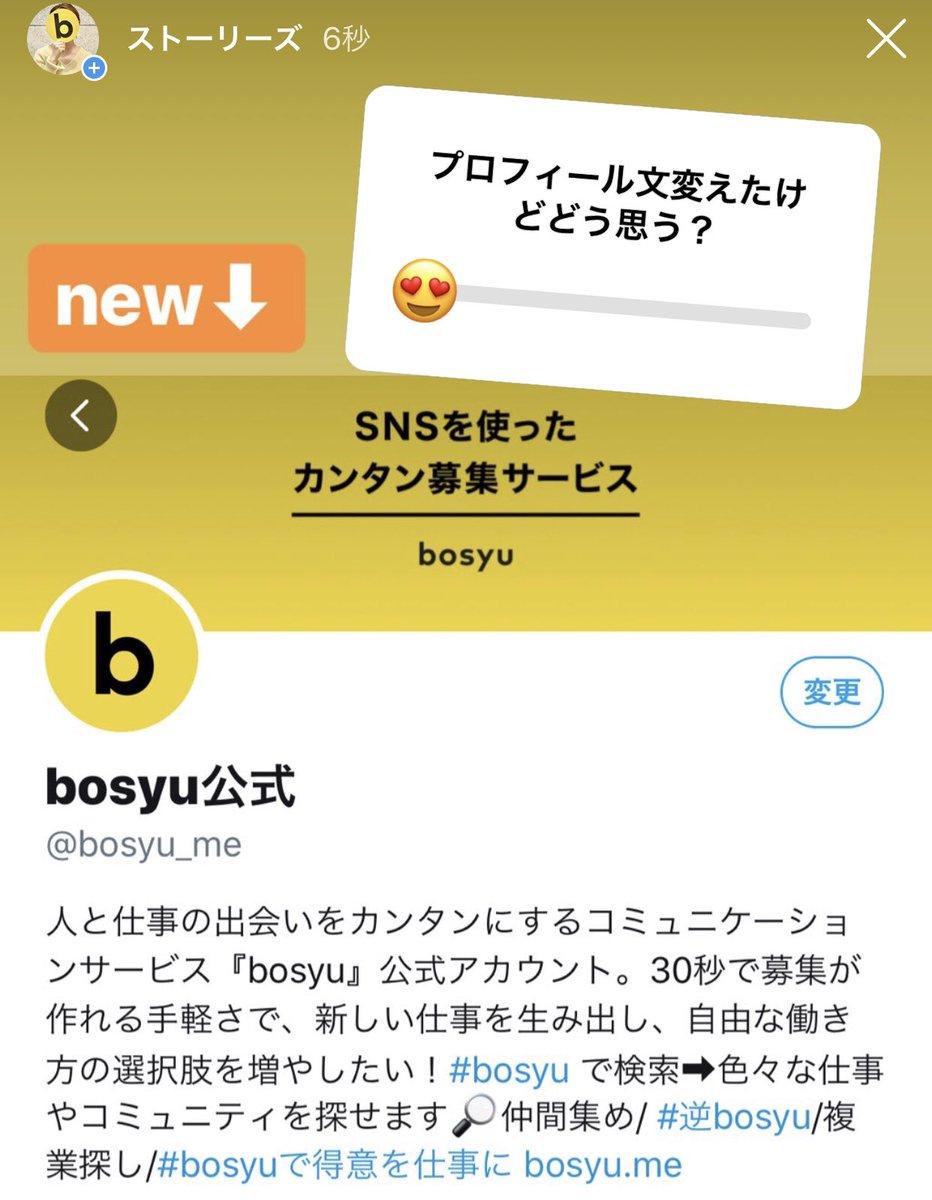 bosyu社設立したし、久々にTwitterのプロフィール文を変えてみました!反応をみつつ、ブラッシュアップしていきます✨bosyuさんインスタのストーリーにも気まぐれであげてみた。良かったら😍度合いを教えてください♩