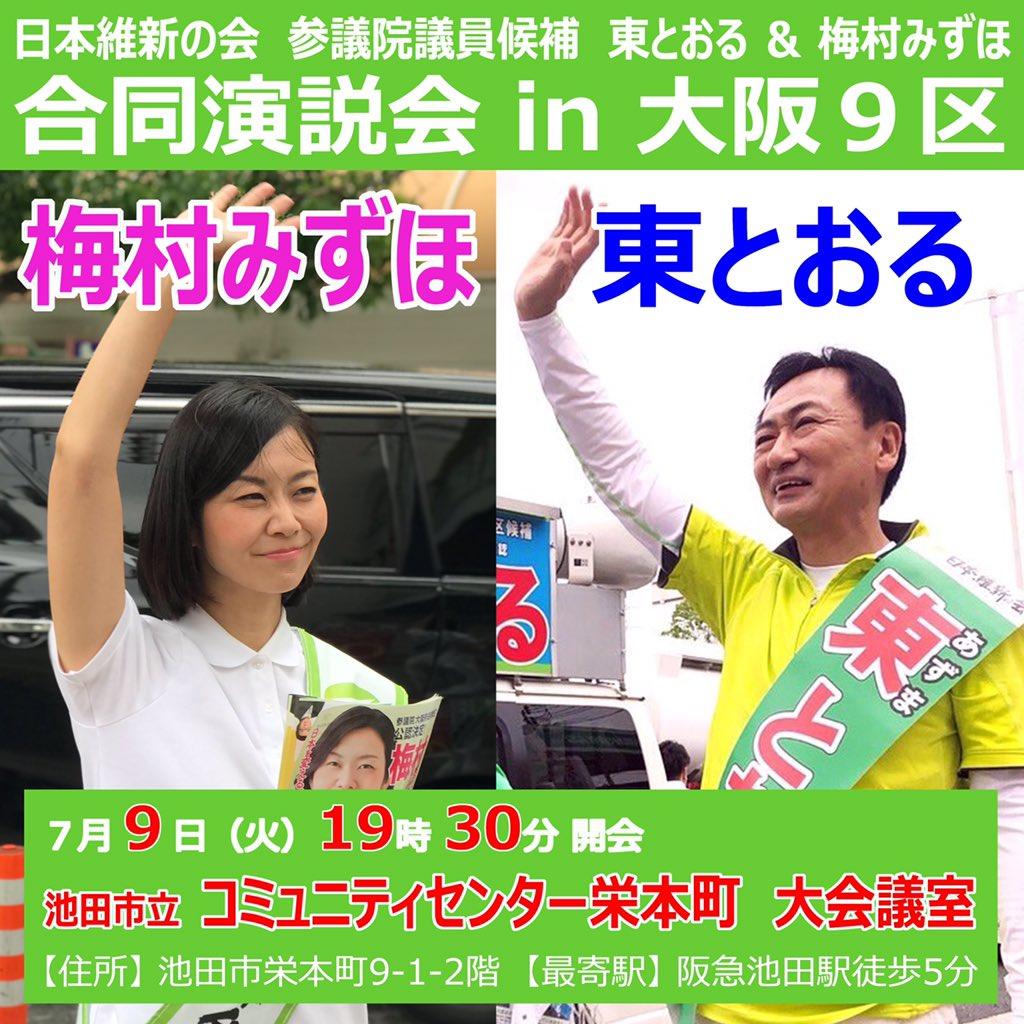 参議院 選挙 候補 者 大阪