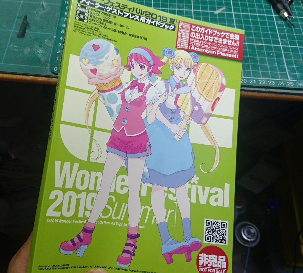 ワンフェスガイドブック見本誌来ました~♪ ワンフェス2019夏「あらあらこまった堂」卓番 4-18-09、詳細はガイドブック広告P.221か、追ってWebにて。 #wf2019s #garupan #山下しゅんや http://www.arakoma.jp/