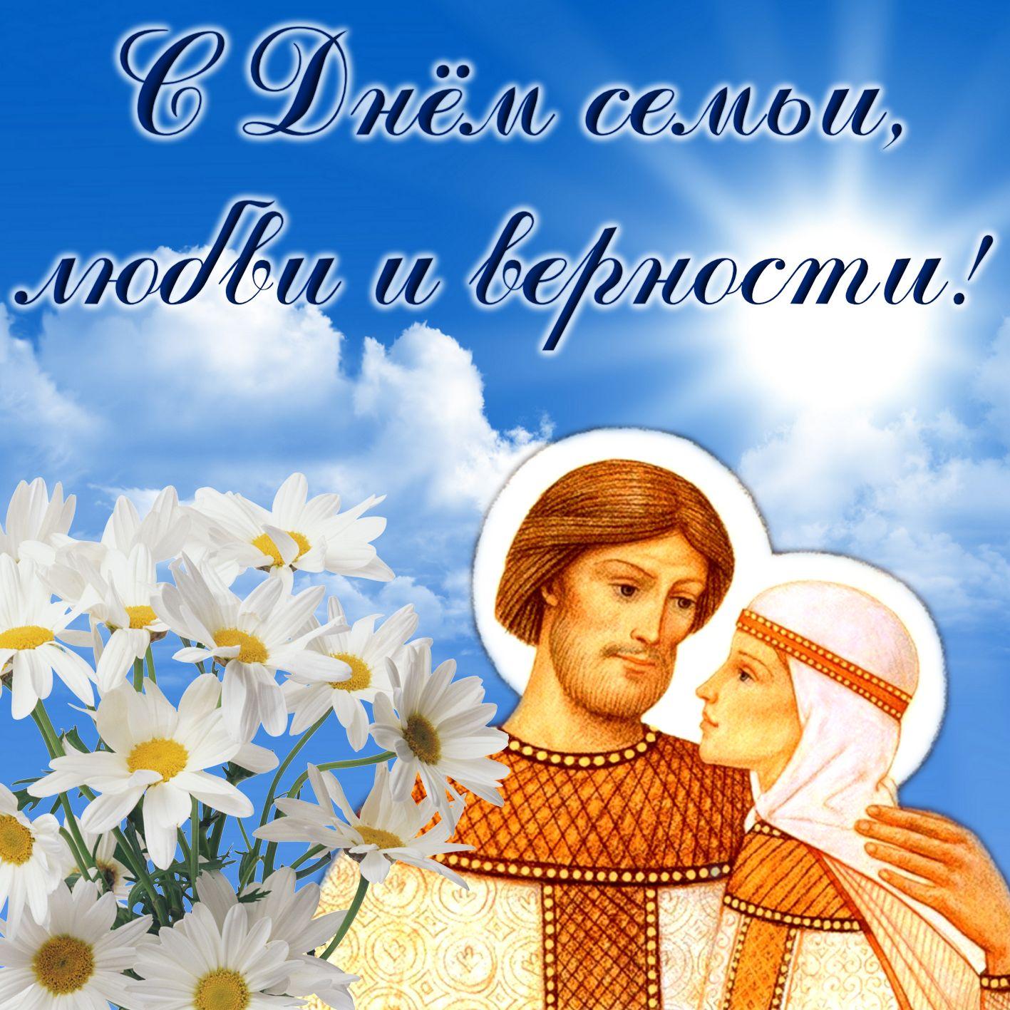 День семьи любви и верности картинки петр и феврония