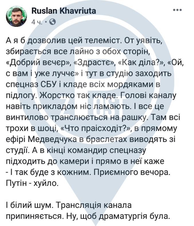 """""""Телеміст - Путіну під хвіст"""", - националисты провели акцию против телевизионного диалога с Москвой - Цензор.НЕТ 2538"""