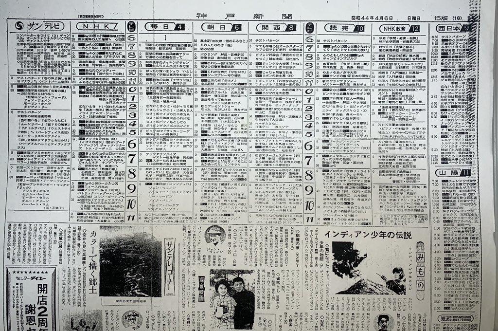 表 テレビ 兵庫 番組 テレビ朝日 番組表