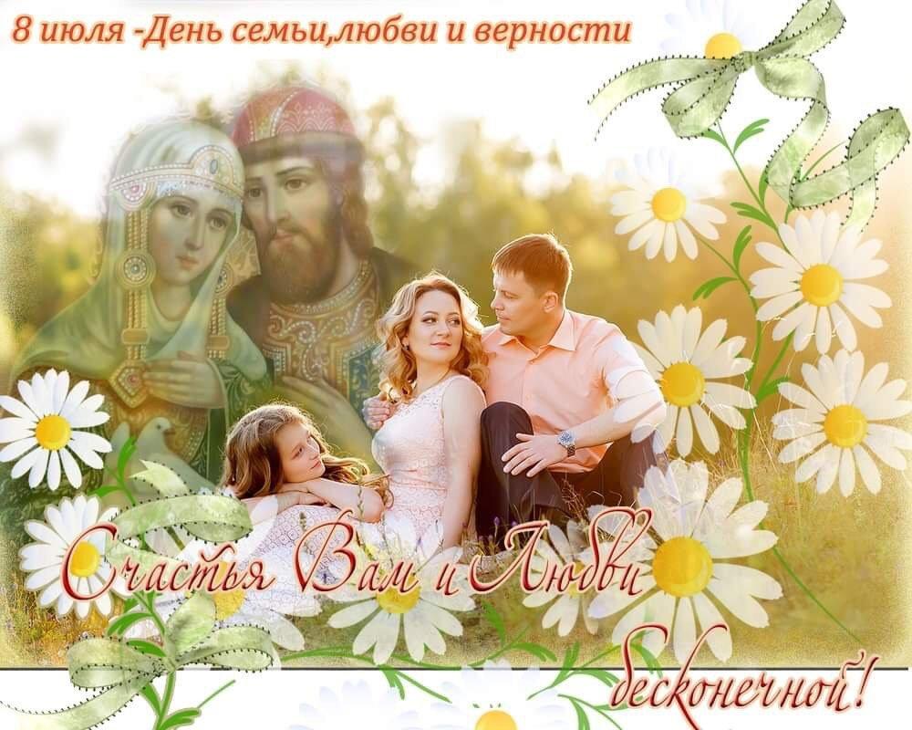 Только болей, прикольные картинки к дню семьи любви и верности