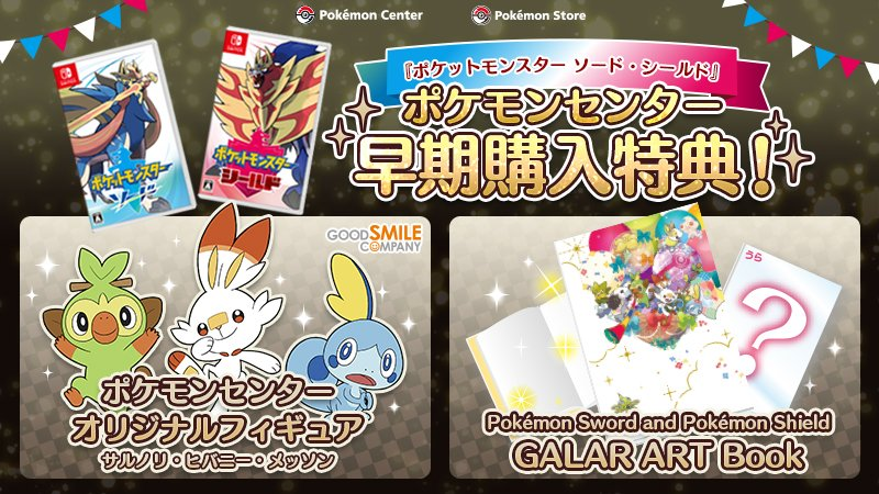 Pokemon Sword Shield Pre Order Bonuses For Japan Revealed