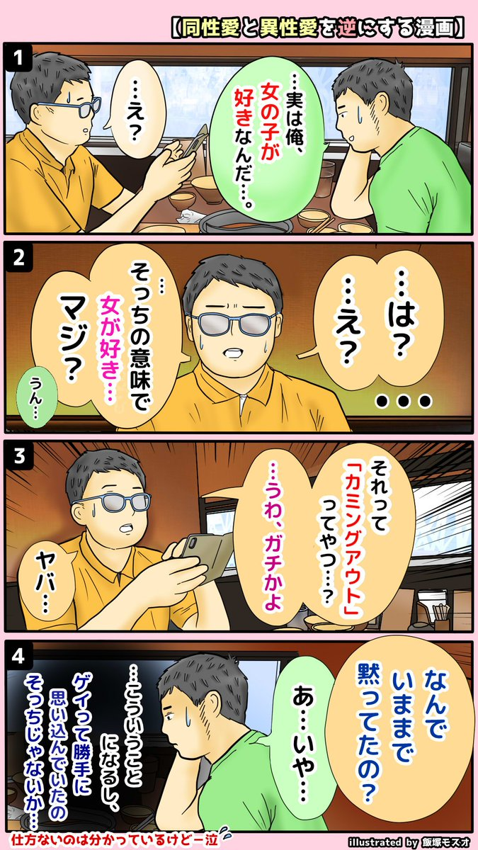 飯塚モスオさんの投稿画像