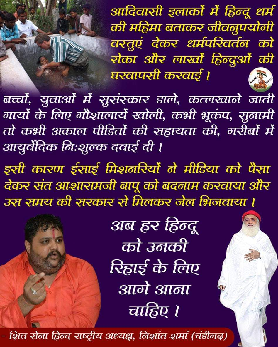 Hindu Sant Shri Asaram Bapu Ji is in jail despite no proof/evidence found against him. It is nothing but one of the  #ConspiraciesAgainstHinduism<br>http://pic.twitter.com/iV2bfxcGSA