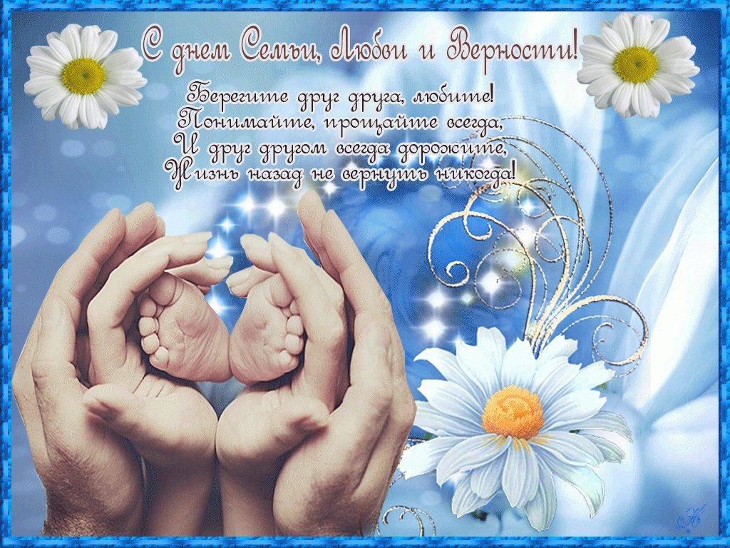 День любви семьи и верности открытка, анимации фото