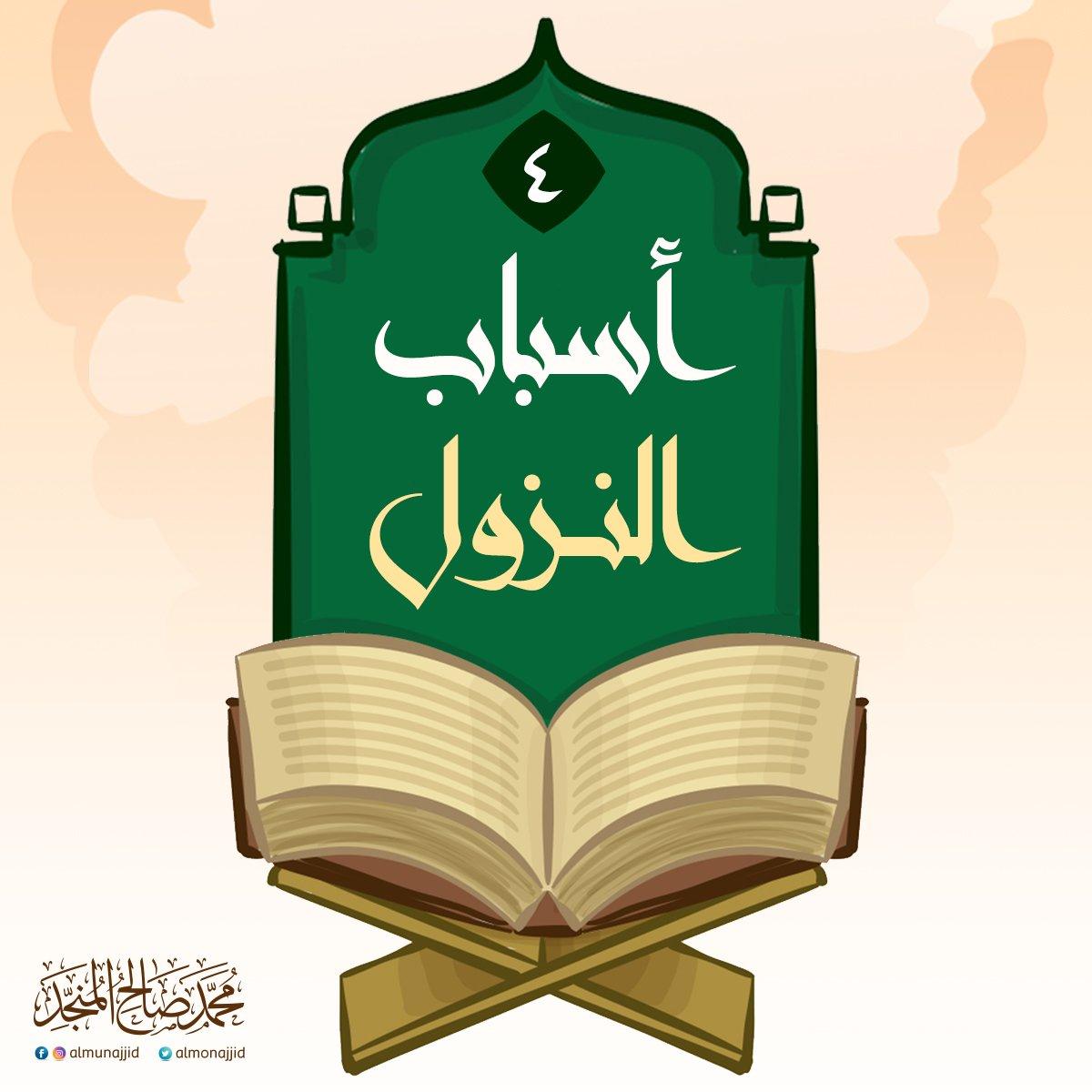 """محمد صالح المنجد on Twitter: """"#أسباب_النزول (4) قول الله تعالى: """"نِسَاؤُكُمْ  حَرْثٌ لَكُمْ فَأْتُوا حَرْثَكُمْ أَنَّىٰ شِئْتُمْ ۖ وَقَدِّمُوا  لِأَنْفُسِكُمْ ۚ وَاتَّقُوا اللَّهَ وَاعْلَمُوا أَنَّكُمْ مُلَاقُوهُ ۗ  وَبَشِّرِ الْمُؤْمِنِينَ ﴿٢٢٣﴾"""" https ..."""