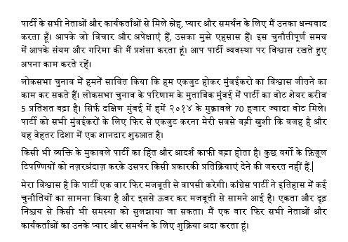 Milind Deora मिलिंद देवरा a Twitter: