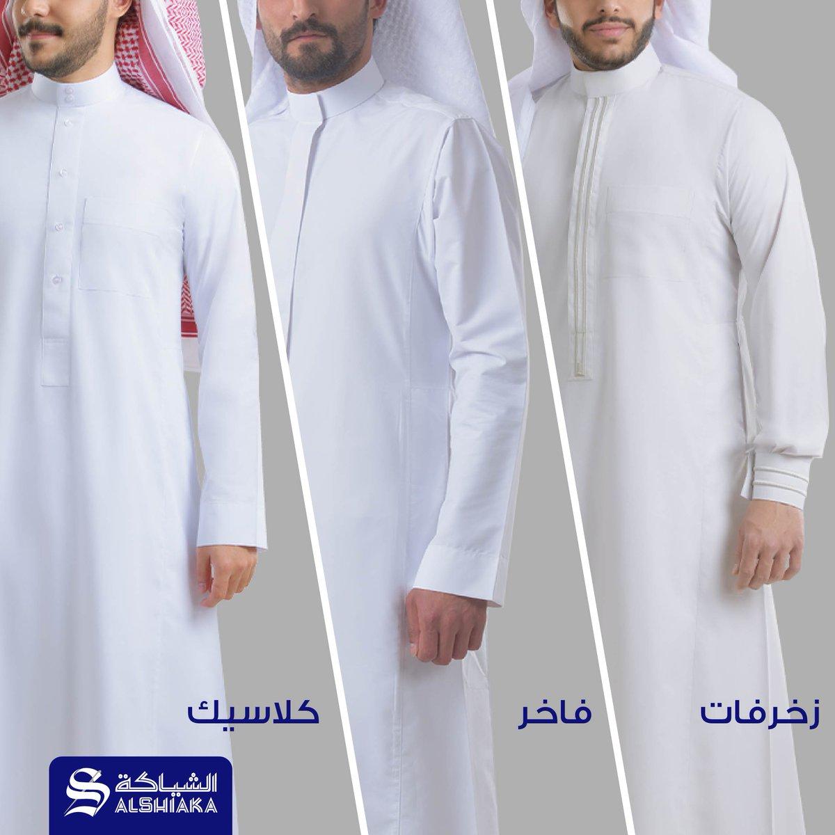 Alshiaka الشياكة Twitterissa أي ثوب تفضل تلبس في الصيف الشياكة