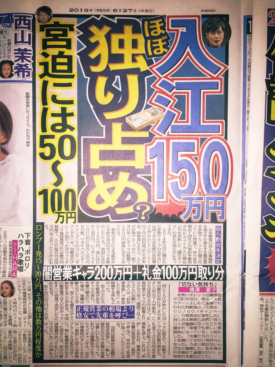 カラテカ入江謝礼(宮迫100万亮20万HG15万)の他現金100万円を受け取っていた!