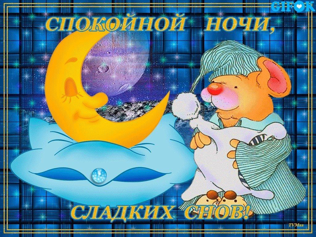 Гифки, прикольные гифы с пожеланиями спокойной ночи