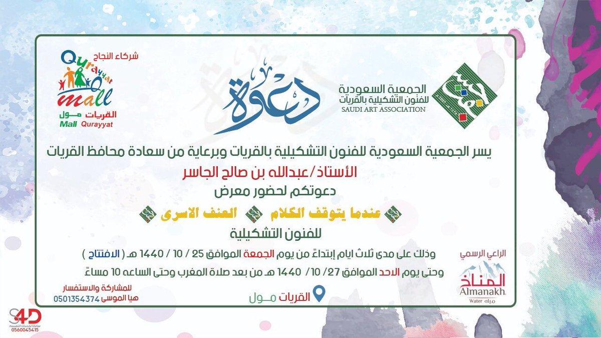 c1e5ef39f القريات مول (@algrayat_Mall) | Twitter
