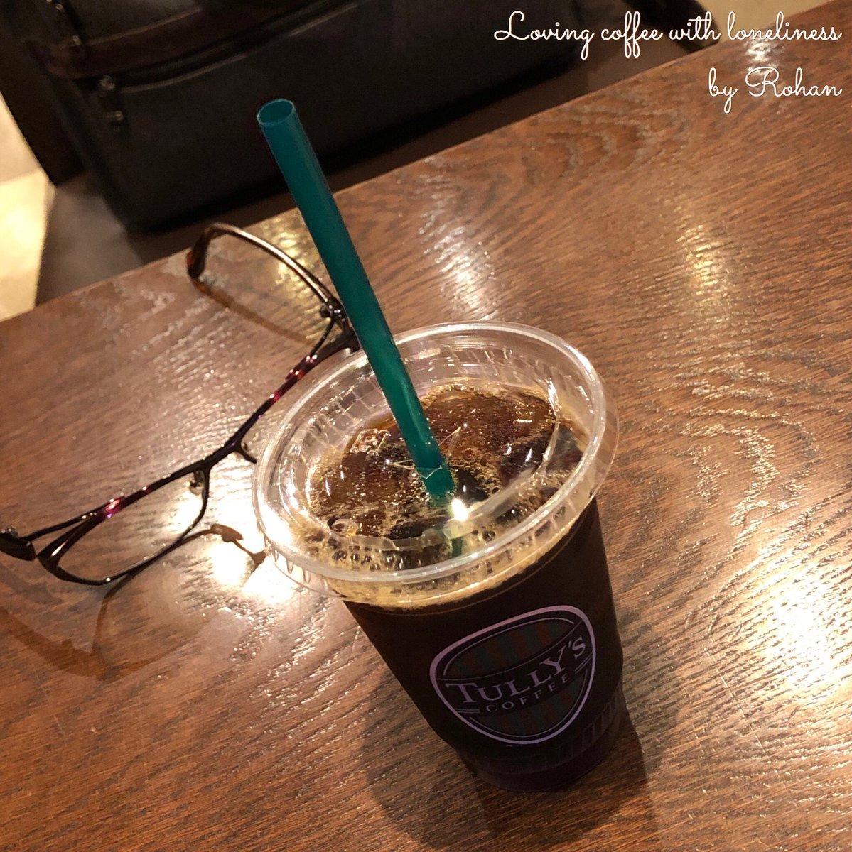 孤独に愛す珈琲(西新宿)おはようございます。まだまだ木曜日です。朝からいい天気で蒸し暑いですが、夜から雨に変わるそうです。とりあえず、まったり〜ず。#タリーズ #tullys #珈琲 #coffee #まったり #icedcoffee #アイスコーヒー – at タリーズコーヒー西新宿駅前店