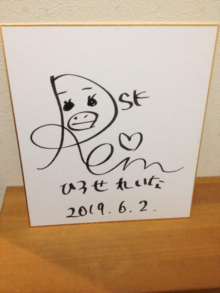 2019年6月2日(令和元年)に書いてもらったRSK廣瀬麗奈アナウンサーのサインです #サイン #RSKアナウンサー #令和元年 #廣瀬麗奈