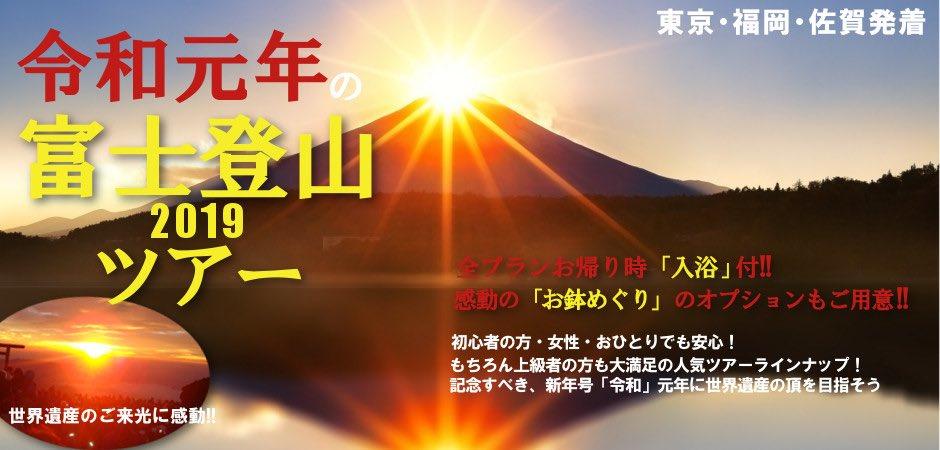 【東京発バスツアー】 #令和元年 最初の #富士登山 は西鉄旅行で! 初心者向けプランからリピーター向けのフリープランまで、さまざまなプランをご用意しています。 https://www.nishitetsutravel.jp/tokyo-tour/fujitozan…  #富士山 #富士登山 #mtfuji
