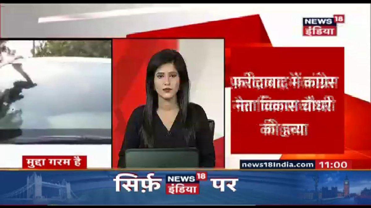 #Breaking-हरियाणा के फरीदाबाद में कांग्रेस प्रवक्ता विकास चौधरी की दिनदहाड़े हत्या, सीसीटीवी में कैद हुई वारदात