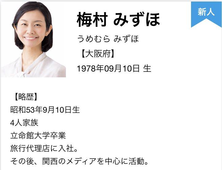 梅村みずほ【日本維新の会】 on ...
