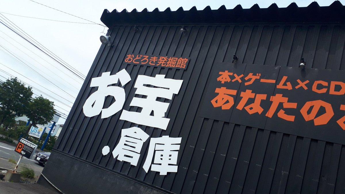 お宝 倉庫 東 大阪