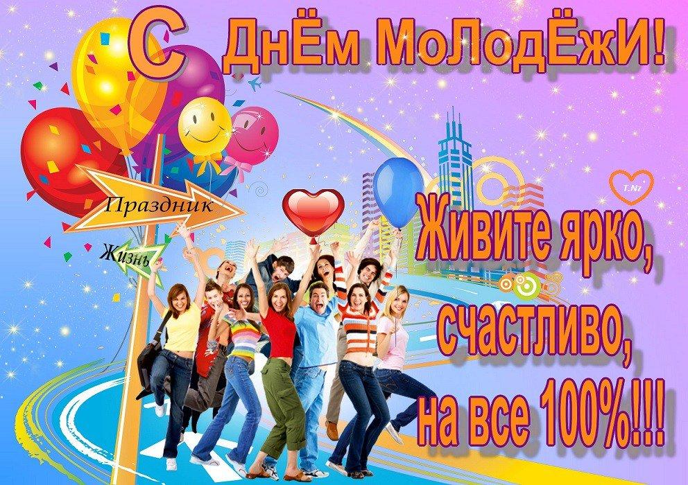 Днем рождения, картинки с днем молодежи россии прикольные