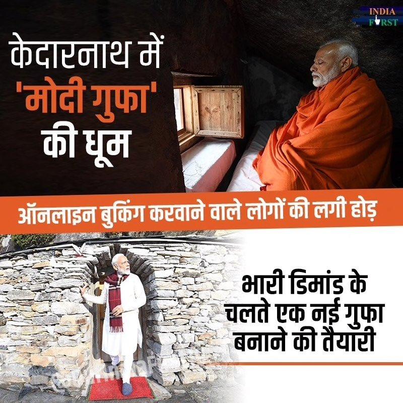 #kedarnath धाम के जिस गुफा में पीएम @narendramodi ने साधना की थी अब वो पर्यटकों के लिए विशेष आकर्षण का केंद्र बन चुकी है.