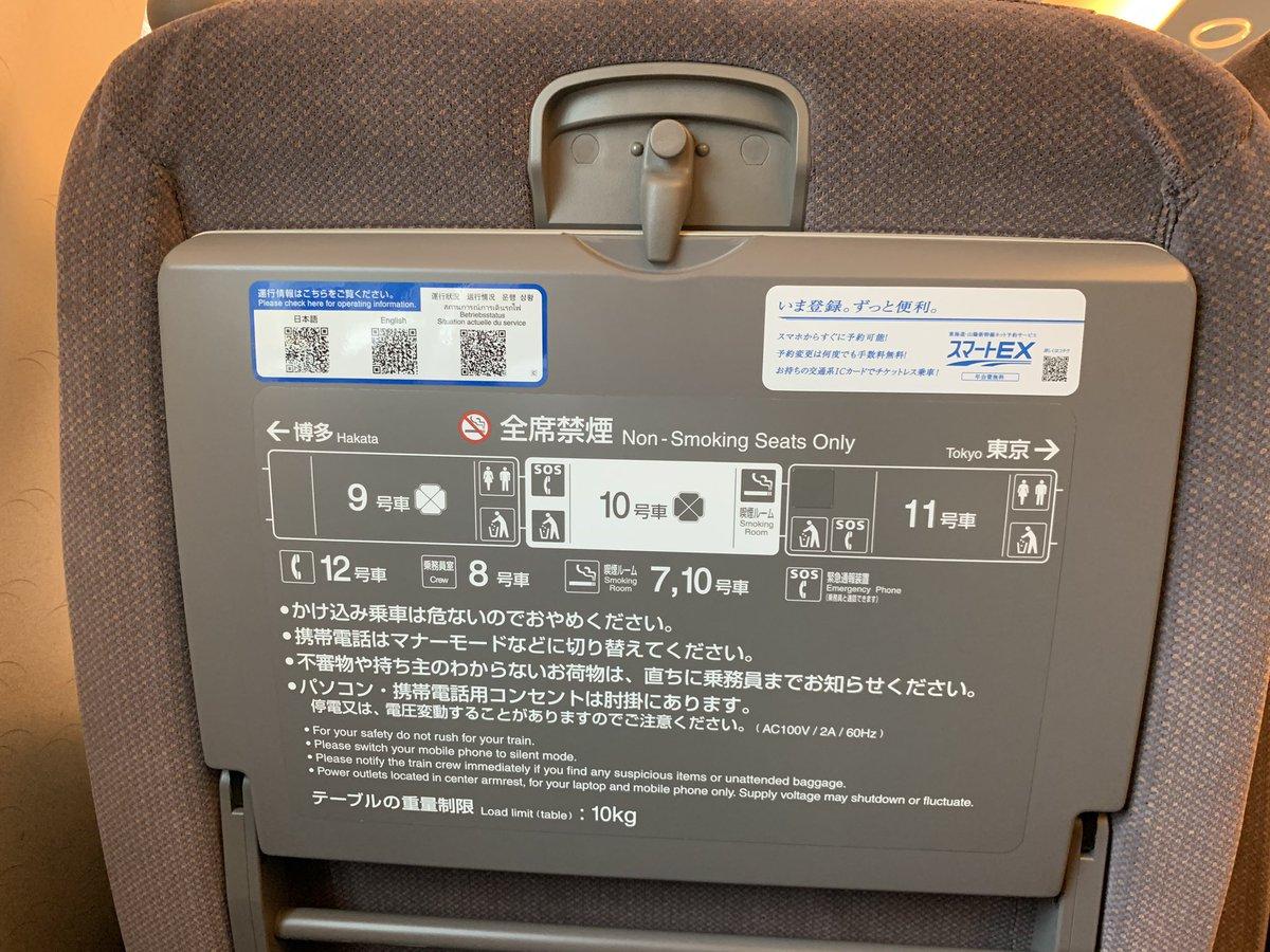 名古屋 から 新横浜 新幹線