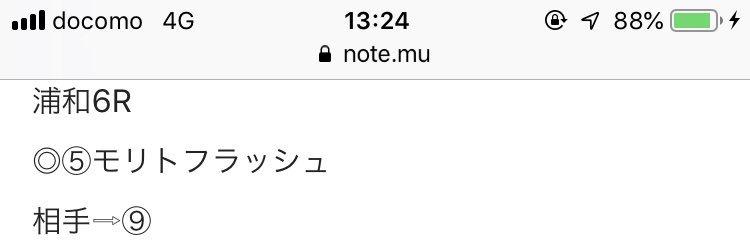 浦和6R  モリトフラッシュ  1番人気 単勝 3,0倍 1着  事前ツイート通り、1円も買ってませんが。