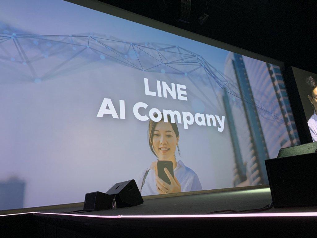 LINEはAIカンパニーだと宣言!1000人以上の専門家が在籍。 #LINECONF