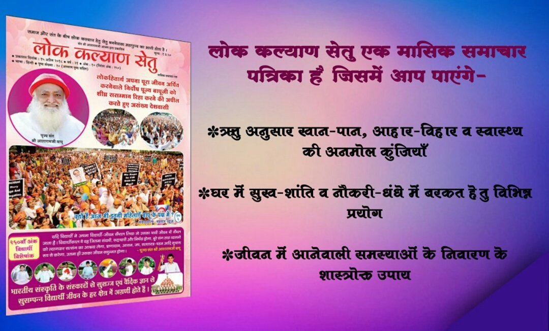 Forthcoming festivals, seasonal diseases and their remedies, inspirations from different great saints and many more you can get in #LokKalyanSetupic.twitter.com/f875nrUott