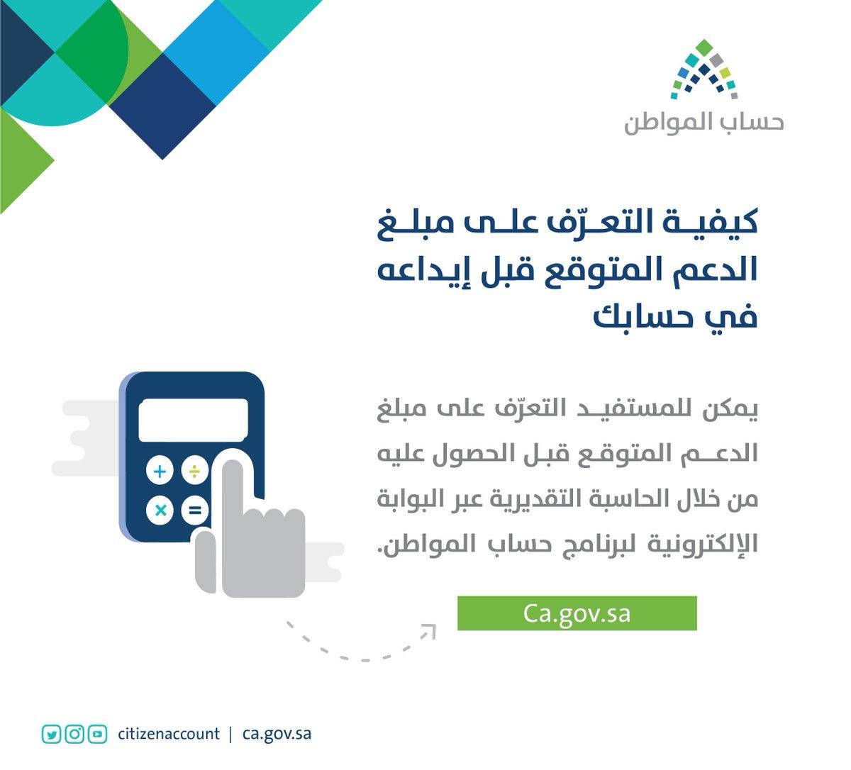 حساب المواطن On Twitter يمكنك معرفة مبلغ الدعم المتوقع من برنامج حساب المواطن عبر الرابط التالي Https T Co Vibetpjb0h