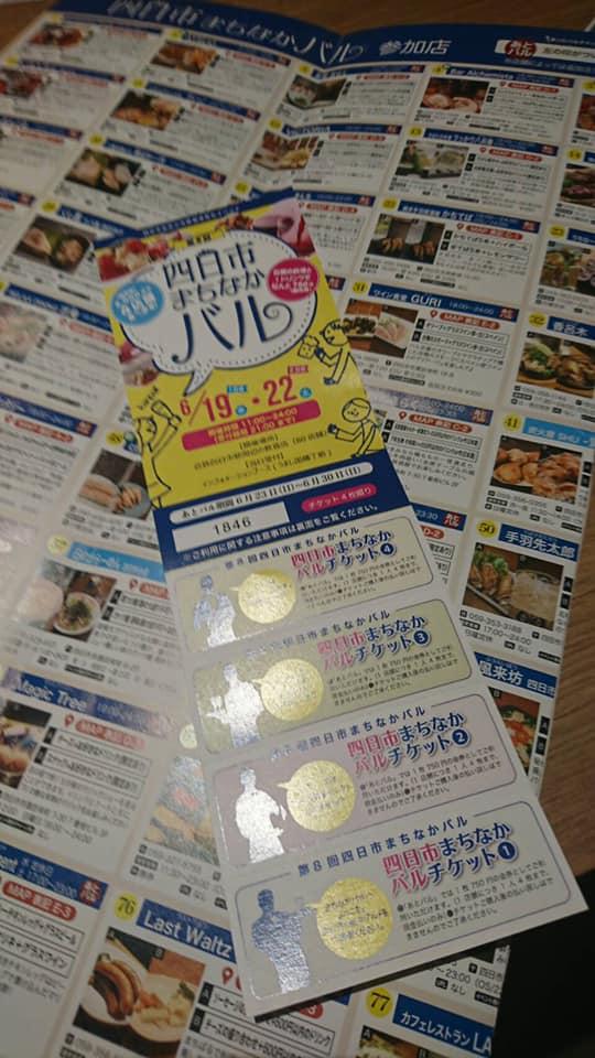 #キャストピ!    こんにちは!ケーブルNews月~水キャスターの西尾未来子です! 先日、ケーブルNewsの後、スタッフさんと『四日市まちなかバル』に行ってきましたヽ(´▽`)/♪  全文はFBで🔗https://www.facebook.com/cablenetsuzuka/posts/2354109081501006…  #ケーブルNews #キャスター #西尾未来子 @mikikonishio