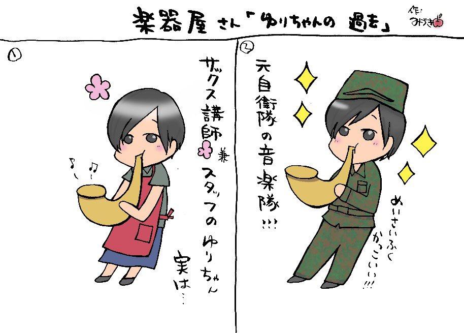 中原さんがまた絵を描いてくれました! 二年間の自衛隊生活でしたが、充実した毎日を送っていました!! #音楽隊#吹奏楽 #自衛隊