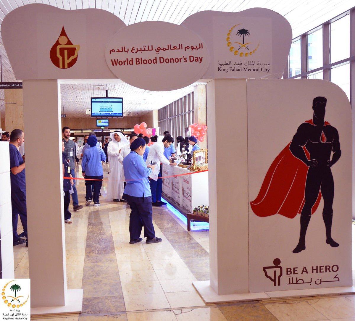 تحفيز لـلتبرع #بالدم وشرح فوائده للمتبرعين وأهميته لإنقاذ #حياة_المرضى   بمناسبة #اليوم_العالمي_للتبرع_بالدم    #مدينة_الملك_فهد_الطبية  #لصحتك  #تبرع_KFMC