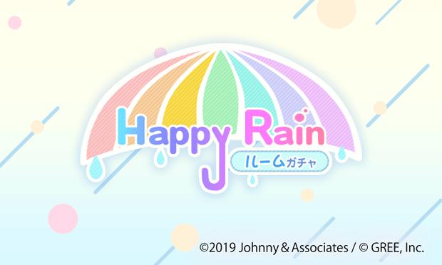 【ガチャ情報】『Happy Rainガチャ〜ルーム〜』は9日12:59まで!キレイな紫色のメイクで、雨の日コーデを楽しもう!★4「紫陽花メイク」 をぜひ手に入れてね♡#NEWSに恋して